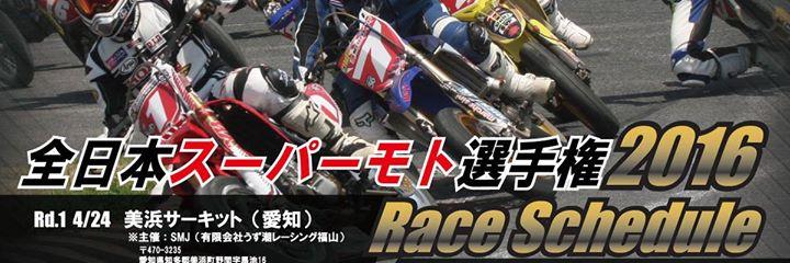 SUPER MOTO JAPANのH/Pが 2016年新しく変わりました