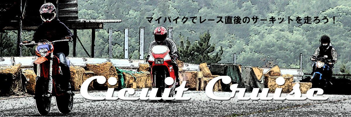 【18R8:茂原】サーキットクルージング