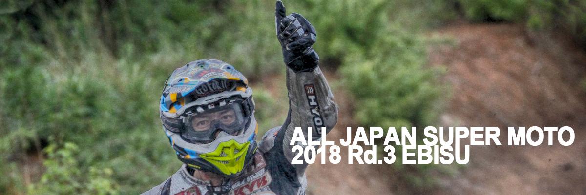 【18R3:エビス】レースレポート