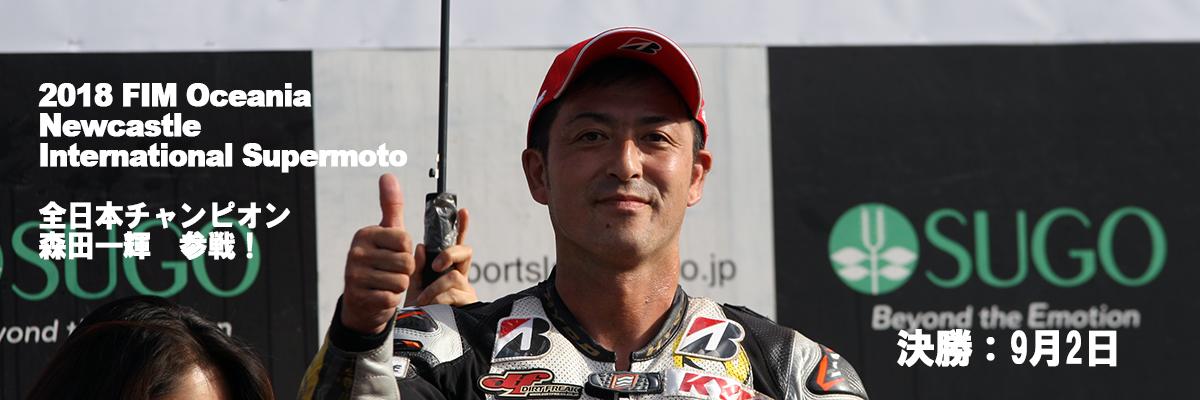 森田一輝、豪州レース参戦